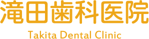 滝田歯科医院 Takita Dental Clinic