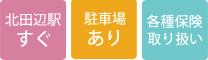 北田辺駅すぐ 駐車場あり 各種保険取り扱い
