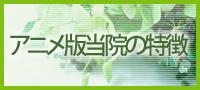 アニメ版当院の特徴